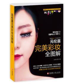 元伦喜完美彩妆全图解 元伦喜 青岛出版社 9787543696075