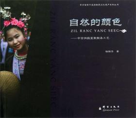 贵州省黎平县非物质文化遗产系列丛书:自然的颜色·中国侗族蓝靛靛染工艺