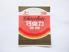 老酒标   上海巧克力香槟商标