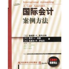 国际会计案例方法