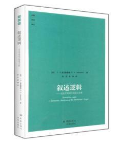 大象学术译丛:叙述逻辑:历史学家的语言的语义分析