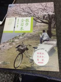 散步全日本