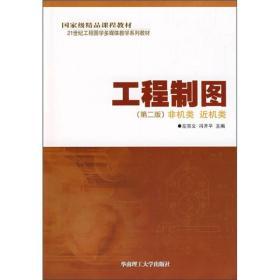 工程制图 非机类 左宗义 华南理工大学出版社 9787562329404