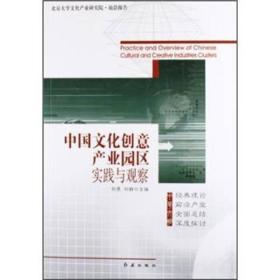 中国文化创意产业园区实践与观察