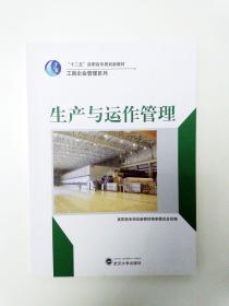 生产与运作管理 高校 高职高专 规划教材 生产管理 经济管理 全新