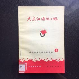 大庆红旗处处处(一)1975年、轻工业学大庆选辑