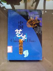 中国艺术经典全书之国际象棋.【一版一印 馆藏】