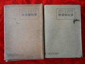 日本原版医书    精选解剖学   上下(有外盒)昭和十二年