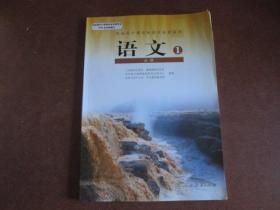 高中语文课本 必修1【人教版 有写划】
