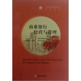 商业银行经营与管理