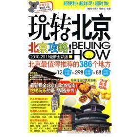 玩转北京(2010-2011最新全彩版)