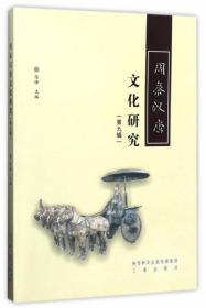 周秦汉唐文化研究(第9辑)