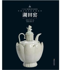 中国古代名窑:湖田窑