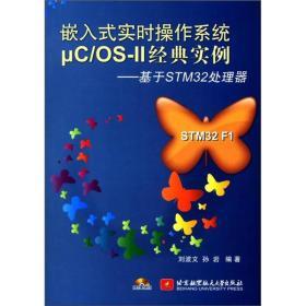 嵌入式实时操作系统μC/OS-Ⅱ经典实例:基于STM32处理器