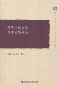 清华东方文库:东亚区域合作与中日韩关系