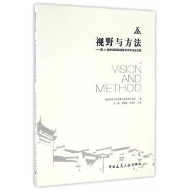视野与方法—第21届中国民居建筑学术年会论文集