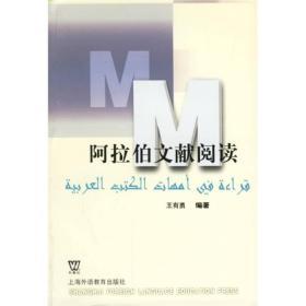 阿拉伯文献阅读