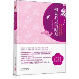 相见若只当时月:唐代第一传奇女诗人薛涛的诗与情