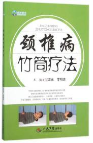 颈椎病竹筒疗法