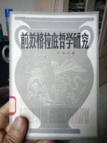 前苏格拉底哲学研究(馆藏未阅)
