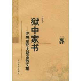 【绝版库存】狱中家书