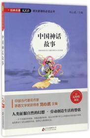 中国神话故事(无障碍阅读)/语文新课标必读丛书