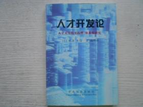 人才开发论:人才开发的实践性、体系化研究