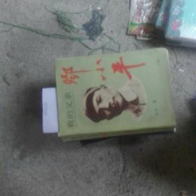 我的父亲邓小平,上卷