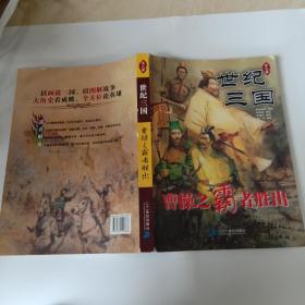 世纪三国:曹操之霸者胜出