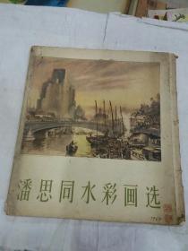 潘思同水彩画选 (63年1印) 25张活页全套,