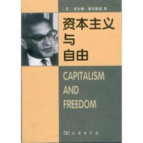 资本主义与自由