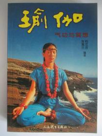 瑜珈气功与冥想