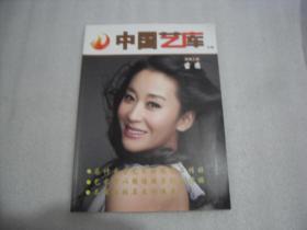 中国艺库 2010年 明日之星【056】