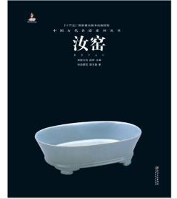 中国古代名窑系列丛书:汝窑