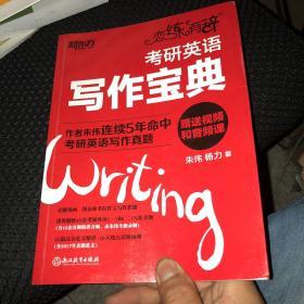 新东方 恋练有辞 考研英语写作宝典