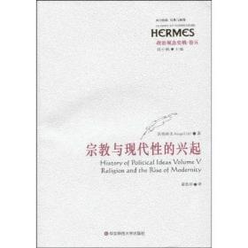 政治观念史稿(卷五):宗教与现代性的兴起