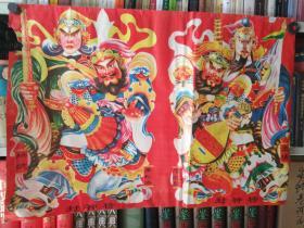 """《封神榜门神年画》中国民族摄影艺术出版社出版!放南橱""""袋二""""袋内!"""
