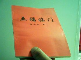 五福临门【代售】