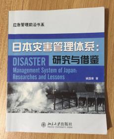 日本灾害管理体系:研究与借鉴 Disaster Management System of Japan: Researches and Lessons 9787301147917