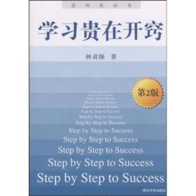 学习贵在开窍(第2版) 版B  d
