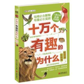 十万个有趣的为什么:动物篇 植物篇