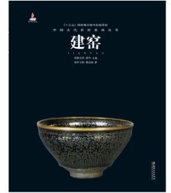 中国古代名窑:建窑