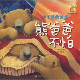 暖房子绘本·关于爱的故事:熊爸爸不怕(亲情篇)