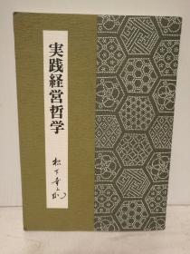 松下幸之助:実践经営哲学 日文原版书
