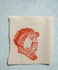 毛泽东头像 文革时期的红卫兵自制品