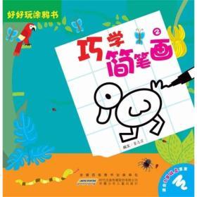 好好玩涂鸦书:巧学简笔画2(适合3岁以上宝宝)