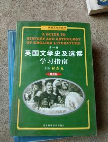 英国文学史及选读学习指南·第一册