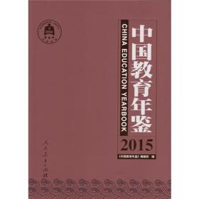 中国教育年鉴 2015