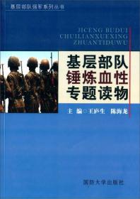 基层部队锤炼血性专题读物