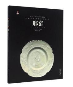 中国古代名窑系列丛书:邢窑